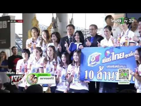 ต้อนรับนักวอลเลย์บอลหญิงกลับไทย   23-05-59   ไทยรัฐเจาะประเด็น   ThairathTV
