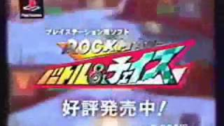 Japanese TV Commercials [2890] Rockman Battle & Chase ロックマン バトル&チェイス