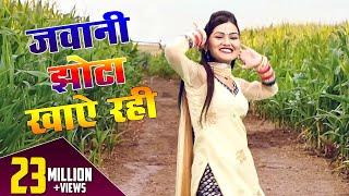 Download शिवानी का नया हंगामा !! जवानी झोटा खाये रही !! Shivani New Dance Video 2019 !! Ledies Lokgeet Mp3 and Videos