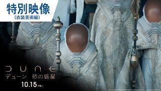 映画『DUNE/デューン 砂の惑星』特別映像(衣装美術編)2021年10月15日公開