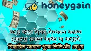 Honeygain Bangla Tutorial Make Money From Home // Muradpur IT Center