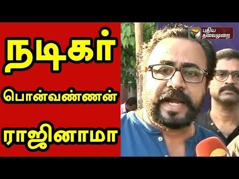 நடிகர் பொன்வண்ணன் ராஜினாமா |Actor Ponvannan resigns from his post in Nadigar Sangam| DETAILED REPORT