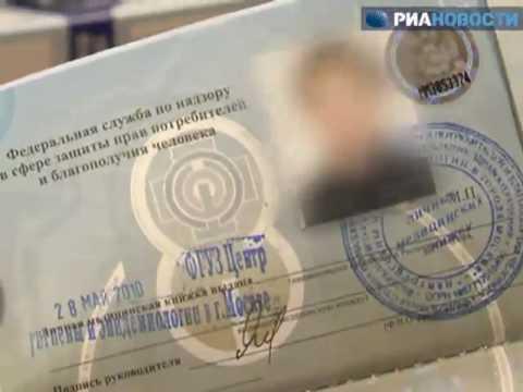 Как выглядит голограмма в медицинской книжке форма 9 карточка регистрации граждан