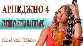 Арпеджио 4 на гитаре (перебор 4).Техника игры.(В этом видео дорогие друзья мы с Вами научимся играть арпеджио на гитаре, а точнее арпеджио 4, состоящего..., 2016-09-22T16:51:29.000Z)