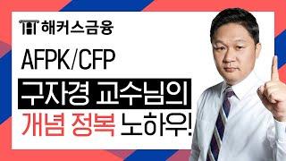 [AFPK CFP] 해커스 구자경 교수님의 개념 정복 …