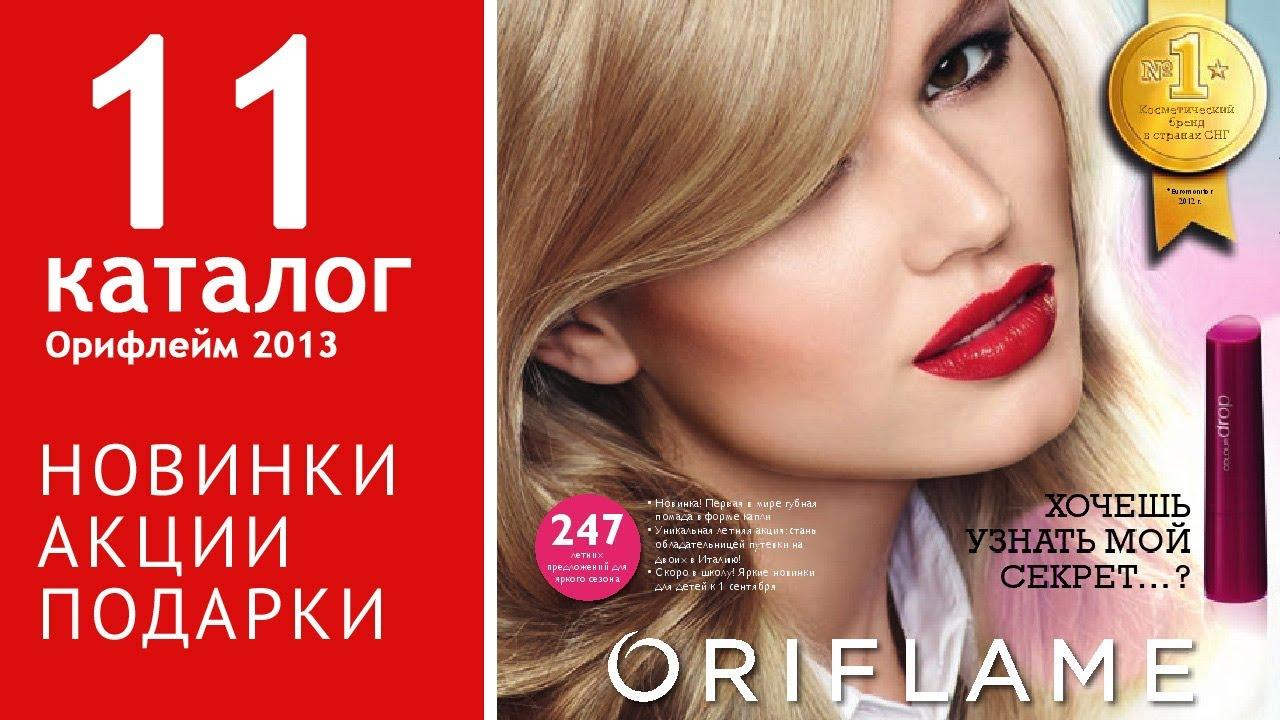 Все новинки косметики 2013