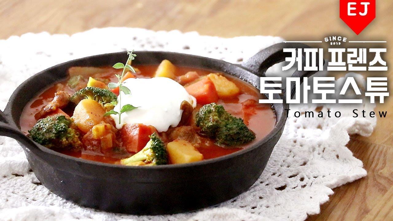 🍅커피프렌즈 토마토 스튜 만들기(백종원 레시피) Coffee Friends tomato stew 이제이레시피/EJ recipe