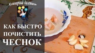 видео Как быстро почистить чеснок