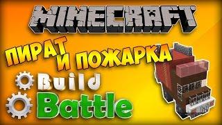 ПИРАТ И ПОЖАРНАЯ МАШИНА В МАЙНКРАФТ. БИТВА СТРОИТЕЛЕЙ #01 Pirate And Firetruck In Minecraft