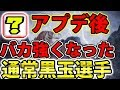 #374【ウイイレアプリ2019】アプデ後バカ強くなった通常黒玉選手