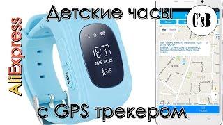 видео детский gps трекер часы