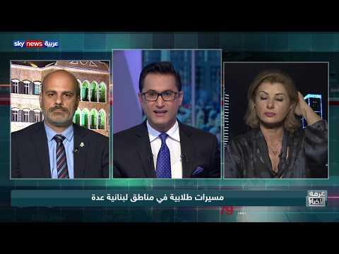 لبنان.. تعهدات رئاسية بالبدء في الإصلاح ومكافحة الفساد  - 23:53-2019 / 11 / 8