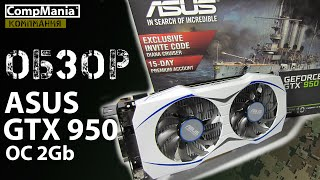 ASUS GTX 950 OC 2 GB - Огляд і Розпаковування
