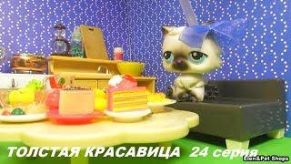LPS ТОЛСТАЯ КРАСАВИЦА 24 серия