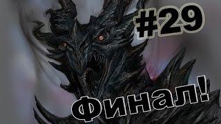 Skyrim #29 [ Было больно, но эпично!] ФИНАЛ!