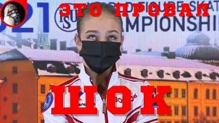 Шок Александра Трусова провалила выступление Чемпионат мира по фигурному катанию короткая программа