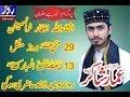 Sahib Zada Ammar Shakir | Roze News | Islamic WhatsApp Status Whatsapp Status Video Download Free