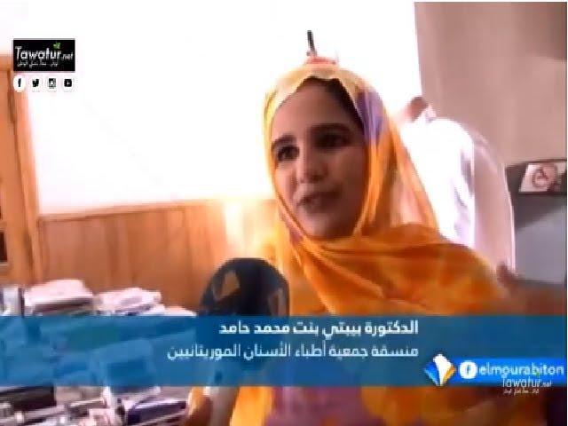 يوم علمي في نواكشوط حول واقع وتحديات طب الأسنان في موريتانيا - تقرير قناة المرابطون