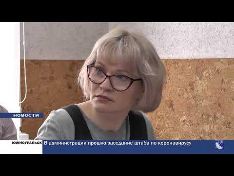 Южноуральск. Городские новости за 31 марта 2020 г.