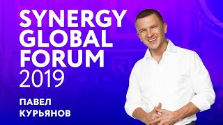 Павел Курьянов | Synergy Global Forum 2019 | Университет СИНЕРГИЯ