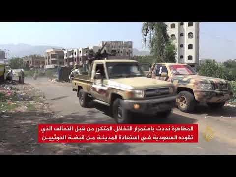 مظاهرة في تعز تدعو لطرد مليشيا الحوثي من المدينة  - نشر قبل 2 ساعة