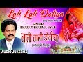 Download LALI LALI DOLIYA | OLD BHOJPURI NIRGUN AUDIO SONGS JUKEBOX | SINGER - BHARAT SHARMA VYAS MP3 song and Music Video