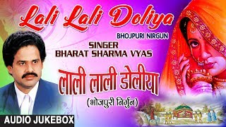 Download LALI LALI DOLIYA   OLD BHOJPURI NIRGUN AUDIO SONGS JUKEBOX   SINGER - BHARAT SHARMA VYAS MP3 song and Music Video