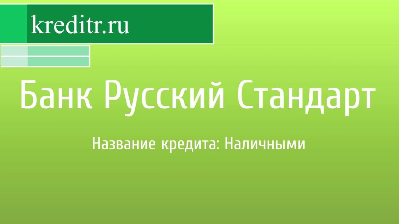 оформить кредит в банке русский стандарт онлайн заявка на кредит наличными золотая корона оплата кредита онлайн без комиссии