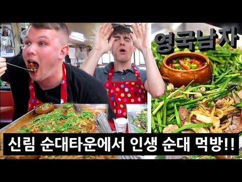 인생 백순대 먹방!! 순대 먹으러 한국까지 온 영국인~?!