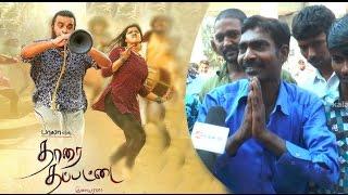 'Tharai Thappattai' Movie Public Opinion