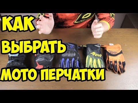 Как выбрать мотоперчатки. Мотоэкипировка для начинающих. Дешевый и дорогой китай