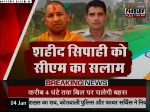 Live News Today: Humara Uttar Pradesh latest Breaking News in Hindi | 04 Jan 2018