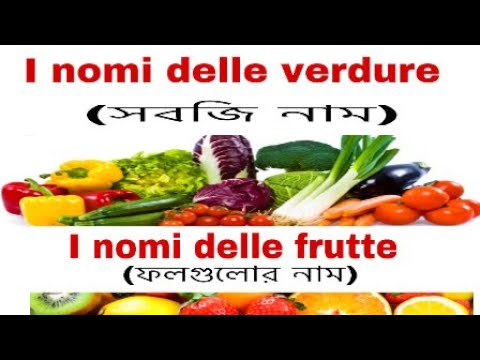 16.Learn Italian vocabulary in bangla(fruits,vegetables and colors)