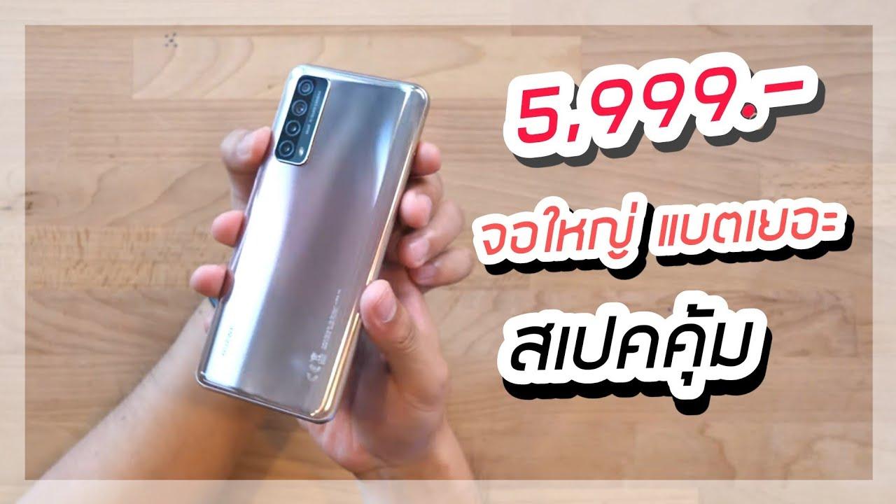 พรีวิว Huawei Y7a มือถือจอใหญ่ แบตเยอะสุดคุ้ม 5999.-