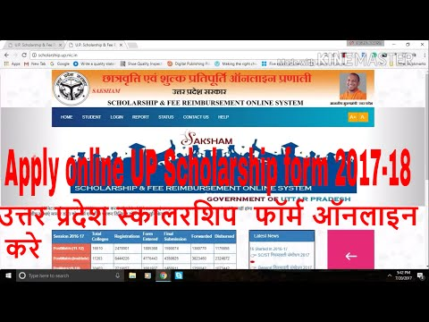 UP SCHOLARSHIP ONLINE 2017-18 | UTTAR PARDESH POST MATRIC/ PRE MATRIC SCHOLARAHIP 2017-18