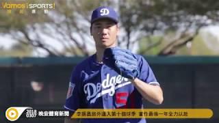棒球》李振昌旅外邁入第十個球季 當作最後一年全力以赴 thumbnail