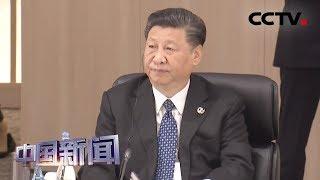 [中国新闻] 习近平继续出席二十国集团领导人第十四次峰会 | CCTV中文国际