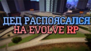 Дед распоясался на EVOLVE RP.