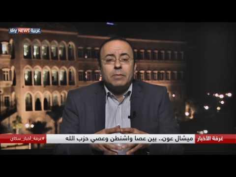 ميشال عون.. بين عصا واشنطن وعصي حزب الله