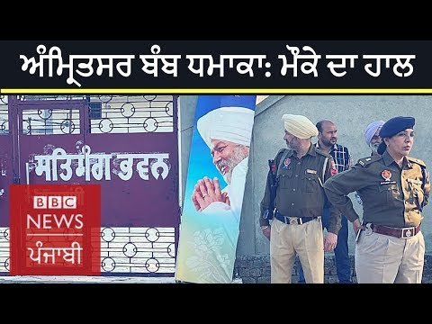 Amritsar Blast: What is the current situation? | BBC News Punjabi