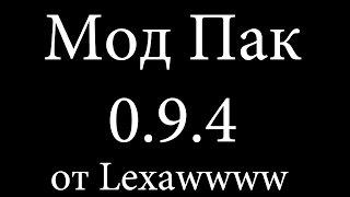Мод Пак 0 9 4 от Lexawwww Обновлено ~World of Tanks~