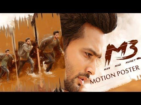 M3 (Man Mad Money) Movie Motion Poster || Ramakrishna Thota, Surya Sreenivas