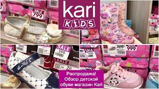 Распродажа в Kari детская обувь Детская обувь дороже взрослой Шоппинг влог г Новосибирск