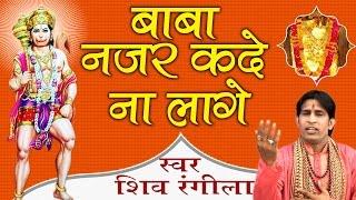 हनुमान जी  हरयाणवी भजन || बाबा नजर कदे ना लागे || शिव रंगीला || हिट भजन #Ambey Bhakti