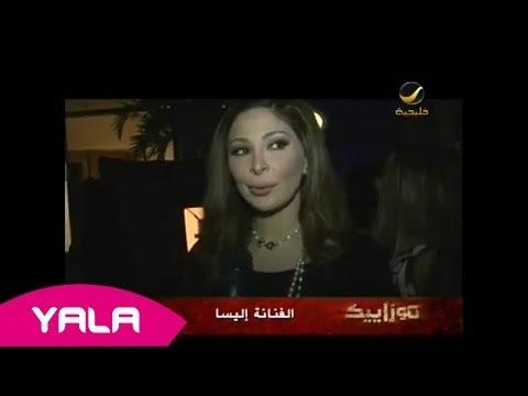 Elissa - Remise Des Prix - Arabian Business Magazine / حفل توزيع جوائز مجلة ارابين بزنس مغازين