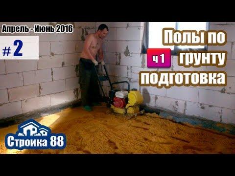 Полы по грунту. ч.1 подготовка / ВЛОГ