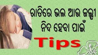 Download Rati Re Vala Nida Aasiba Pain Upaya ରାତିରେ ନିଦ ହେବା ପାଇଁ ଉପାୟ