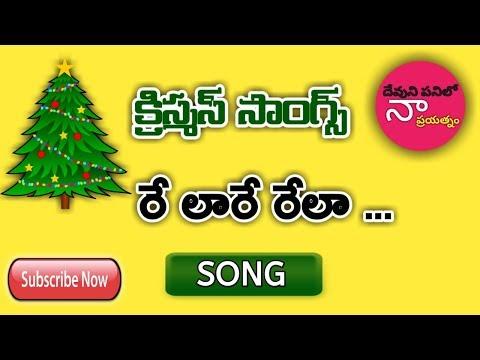 రె లారే రేలా || relaare relaa || Telugu Christian song