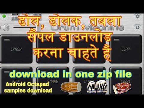 how to download zip file on Dhol tabla and Dholak samples on mobile octapad.| 2018 | by my free help