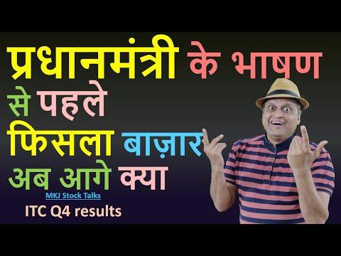 प्रधानमंत्री-के-भाषण-से-पहले-फिसला-बाज़ार- -अब-आगे-क्या- -itc-q4-results